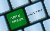 Worldfirst收费和提现问题