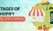 Shopify教程目录