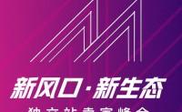 2019.6.28-独立站卖家峰会(Shopify+FB广告投放+Payoneer)