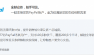 Shopify独立站收款方式之PayPal-企业账户注册提现问题汇总