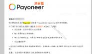 Payoneer卡(实体P卡)到期后如何更换新卡?
