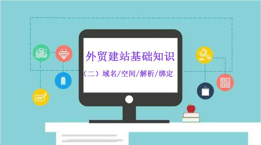 外贸建站基础知识(二)-域名,空间,解析,绑定