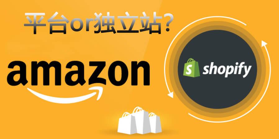 Shopify开店教程-做跨境电商选平台还是Shopify独立站