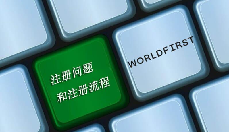 Worldfirst注册问题和注册流程