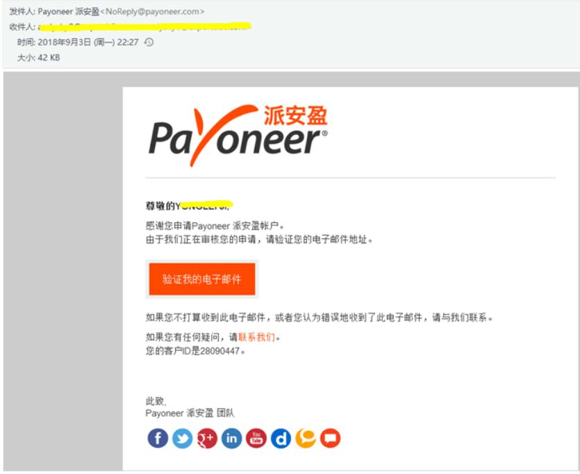 手把手教你注册Payoneer卡 (P卡)