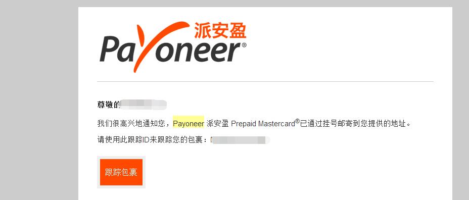 实体Payoneer(P卡)如何申请?