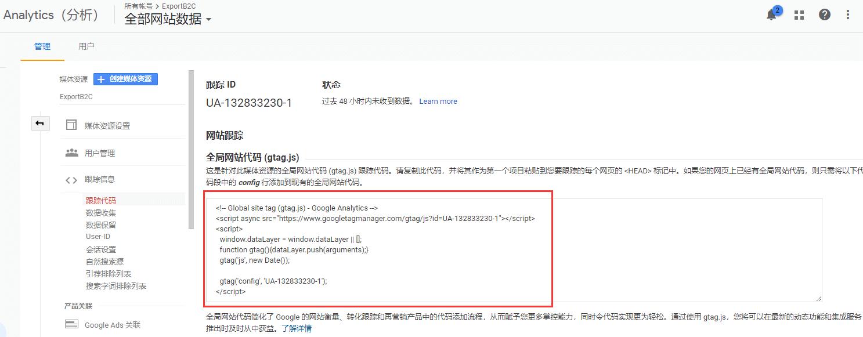 手把手教你给Shopify安装谷歌分析-Google Analytics