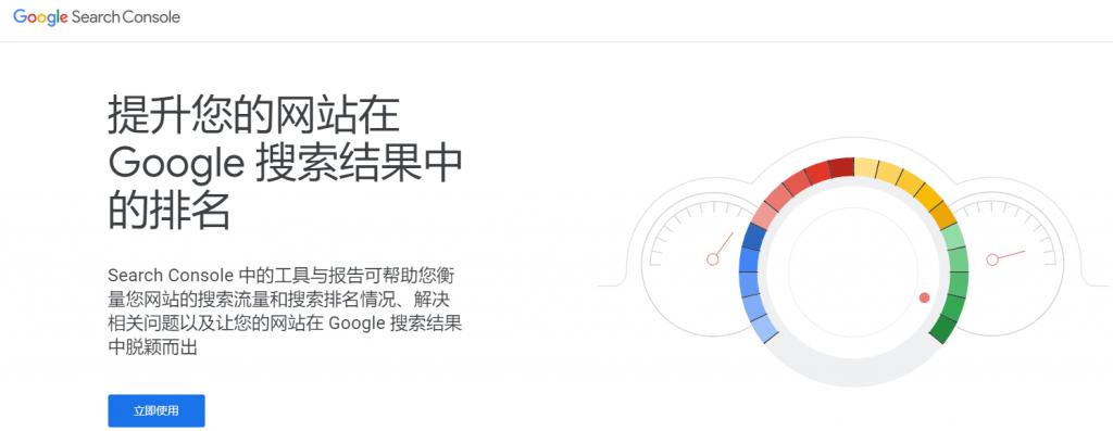 如何提交Shopify站点地图到Google?