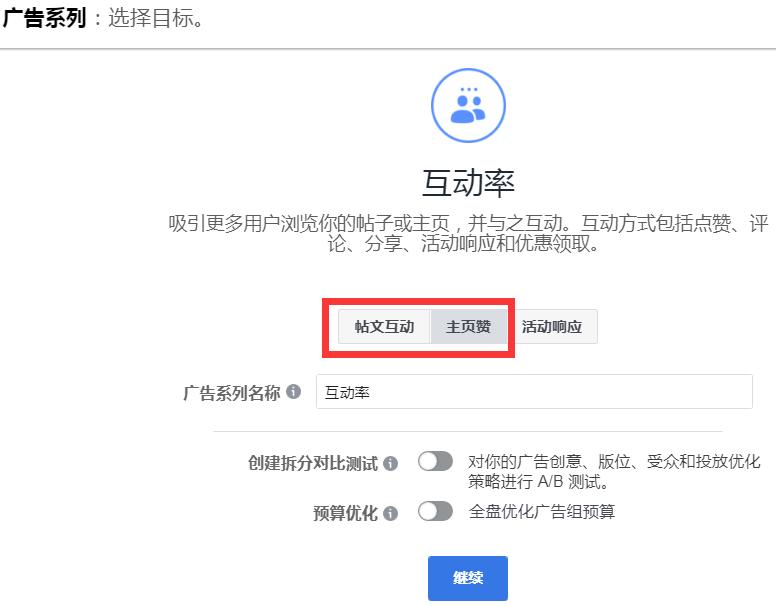 Shopify开店+Facebook广告投放基础(2)-FB个人账号和个人主页经营