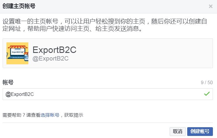 Shopify开店+Facebook广告投放基础(3)-FB公共主页介绍
