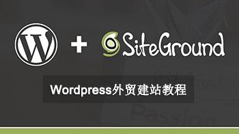 wordpress外贸建站教程