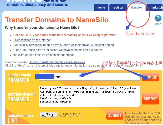 Namesilo-网站域名注册常见的一些问题汇总