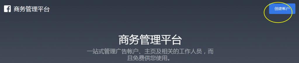 Shopify开店+Facebook广告投放基础(6)-FB广告账户问题汇总