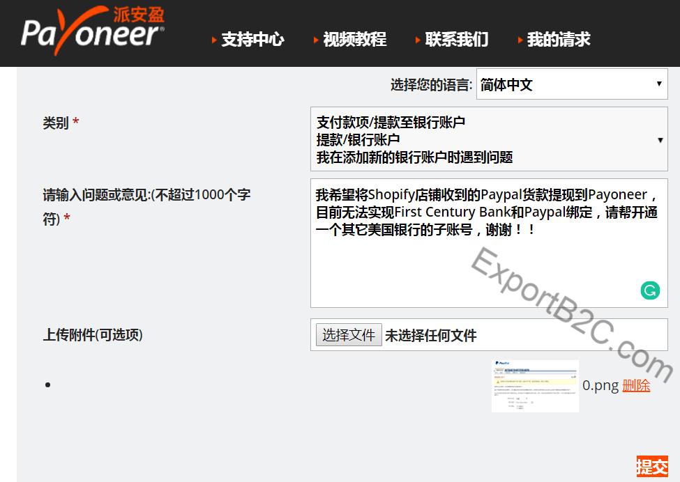 Paypal绑定Payoneer提现到国内账户教程