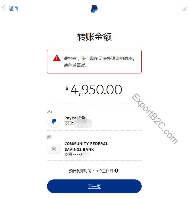 PayPal提现管控有点严