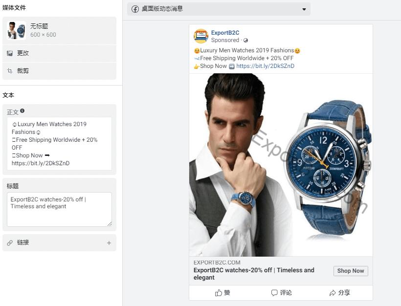 Shopify开店+Facebook广告投放基础(8)-投放第1个FB广告