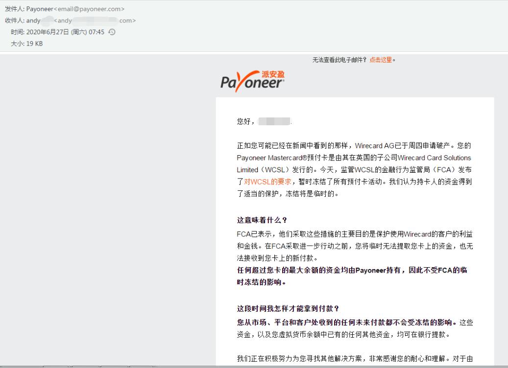 Wirecard申请破产?对使用Payoneer(P卡)的Shopify卖家有哪些影响?