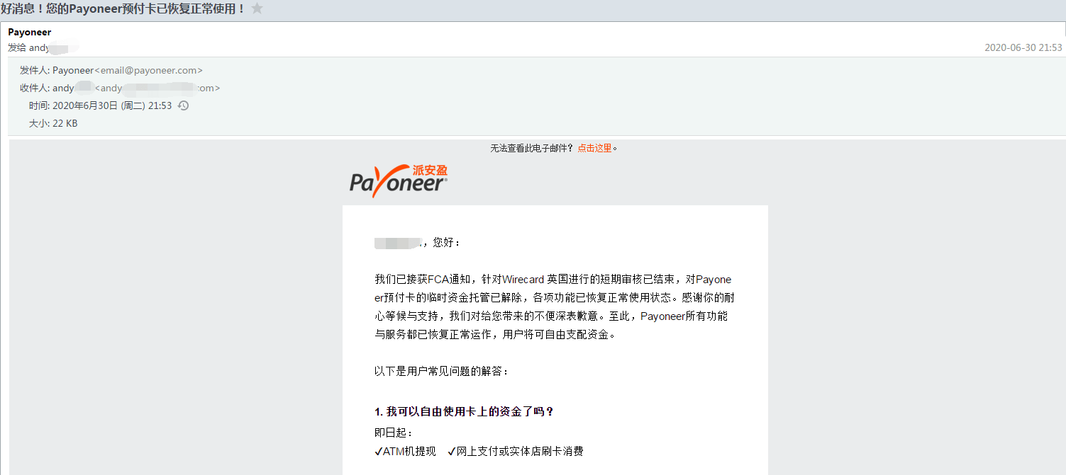 Payoneer预付卡(实体P卡)已恢复正常使用