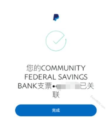 PayPal企业账户如何认证及绑定提现卡?