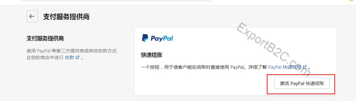 如何在Shopify店铺中设置PayPal收款?