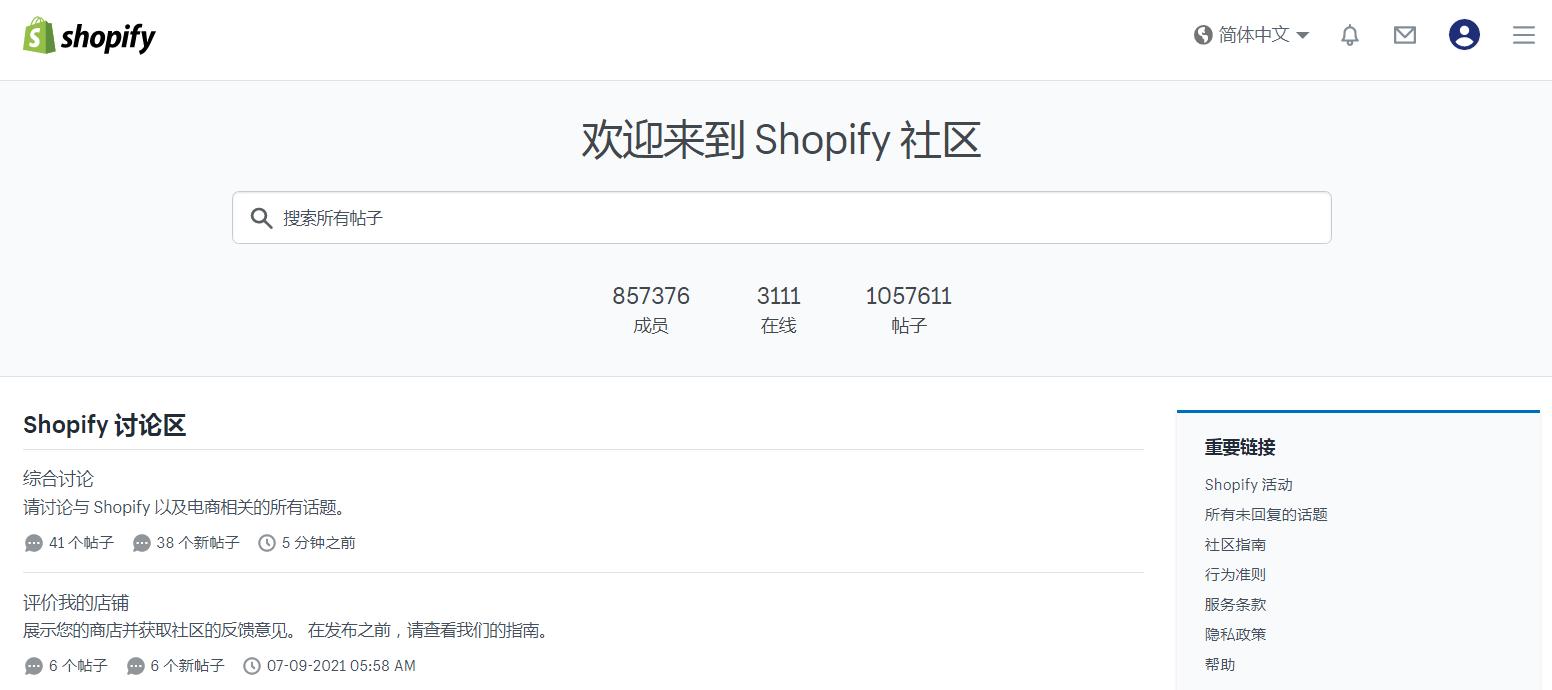 Shopify中文官方论坛上线了-Shopify新手卖家的福音